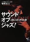 ジャズオーディオ(JAZZ-AUDIO)
