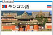 大阪外国語大学 モンゴル語専攻