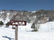 山田牧場スキー場