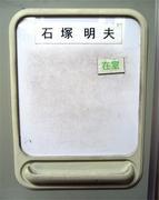 石塚研究室