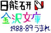 日能研 金沢文庫 1988・89