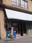 『へすこ』こと石黒商店。