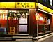 五反田 カミヤ (居酒屋)