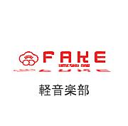 FAKE 軽音楽部