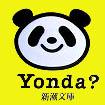 先代のyonda?パンダ君が好き