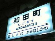 相鉄線和田町駅