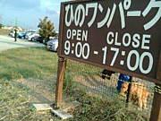 日野ドックラン☆