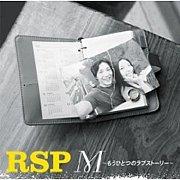 RSP  〜 M 〜