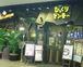 BDサンシャインワーフ神戸店