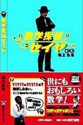 ☆☆☆数学探偵セイヤ☆☆☆☆