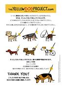 犬「黄色いリボンプロジェクト」