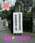 ●○熊高2007年卒業者の宴○●