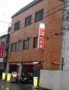 中華風居酒屋 三平園