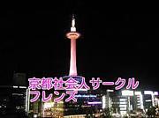 mixi京都社会人サークルフレンズ