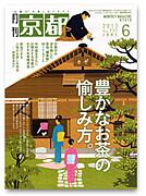 『月刊京都』を読破する会!