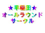 早稲田 オールラウンドサークル