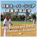 日米スーパーシニア親善野球試合