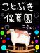 ☆寿保育園☆