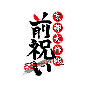 京都大作戦前祝い