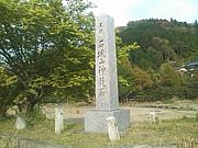 石城山 〜神籠石に護られし里〜