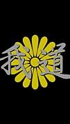 稲城 〜WINGfamily〜★我道★