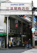 三津屋(阪急神崎川)
