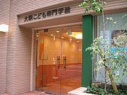 ☆大阪こども専門学校♪