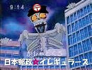 日本郵政☆イレギュラーズ