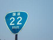 国道22号 - 国道22号線