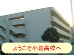 東京都立小岩高等学校
