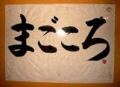 佐倉小学校