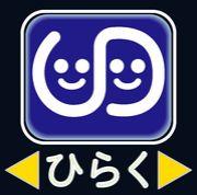 ◆ ユニバーサルデザイン ◆