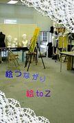 絵つながり〜絵toZ