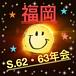 ★福岡〜S62・63年会〜★