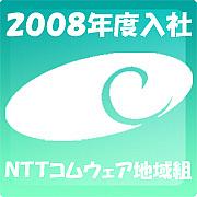 NTTコムウェア地域組 【2008】