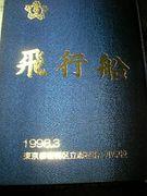 志村第三小学校1998年卒の会