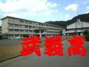 岐阜県立武義高等学校