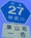 神奈川県道27号線葉山エリア