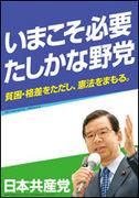 日本共産党について語ろう