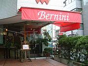 麻布十番イタリアン ベルニーニ