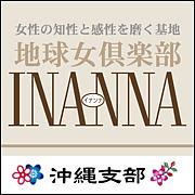 地球女倶楽部イナンナ沖縄支部