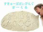 早稲田大学『BlueLagoon』