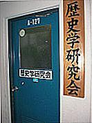 愛知学院大学歴史学研究会