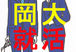 岡山大学就活