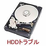 HDDトラブルコミュ