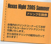 NEXUSNIGHT 05' @お茶校