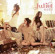 Juliet(ジュリエット)