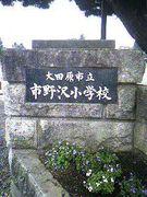 大田原市立市野沢小学校