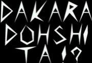 DAKARA DOHSHITA!?