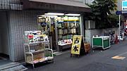 アカシヤ書店